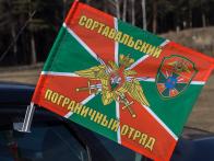 Флаг «Сортавальский пограничный отряд»