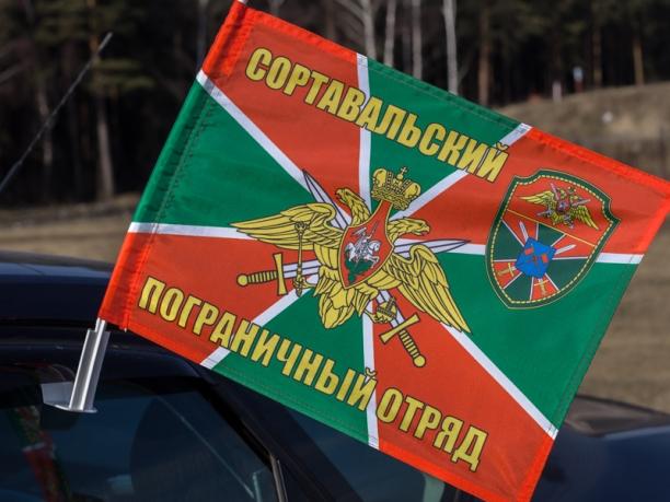 Флаг на машину «Сортавальский пограничный отряд»