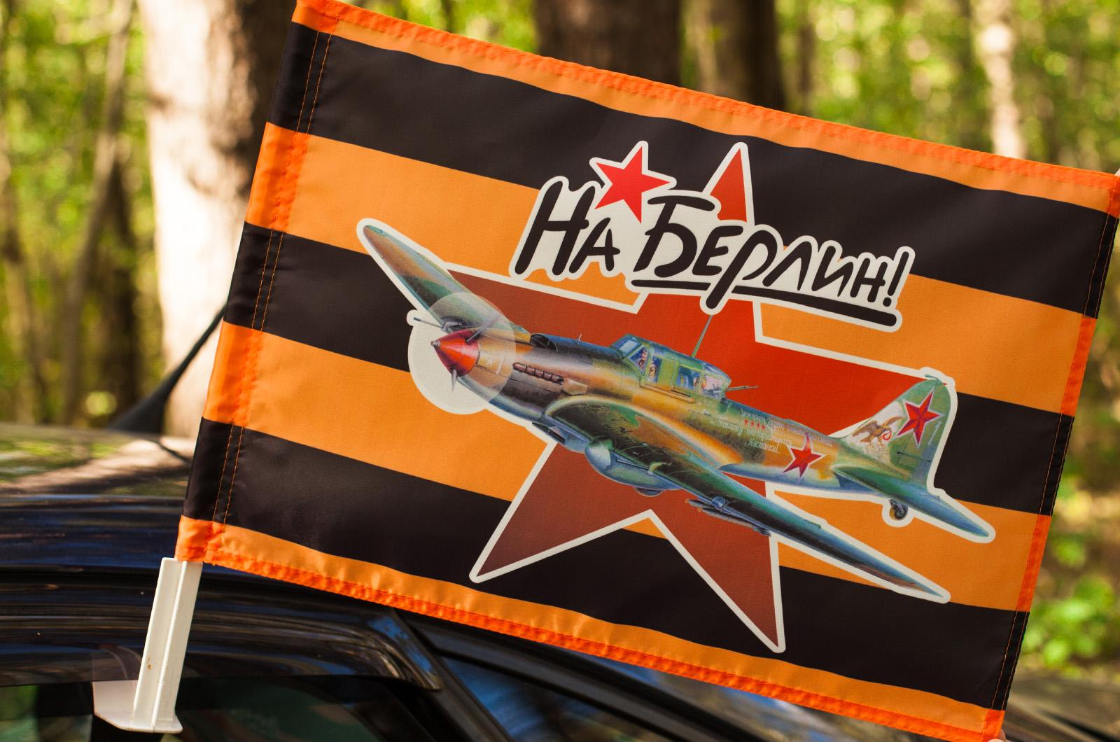 "Флаг на машину ""Советский штурмовик"""