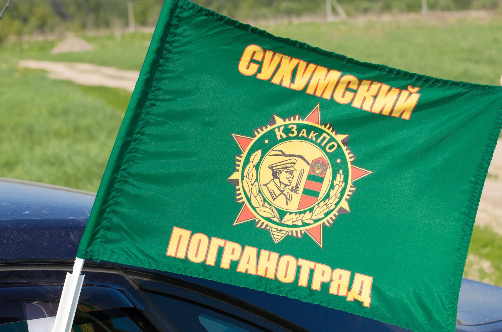 Флаг на машину «Сухумский погранотряд»