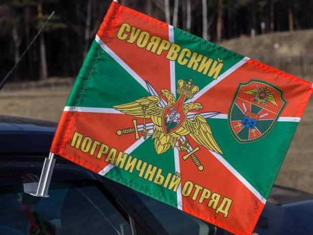 Флаг на машину «Суоярвский пограничный отряд»