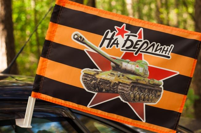 """Флаг на машину """"Танк нашей Победы"""""""
