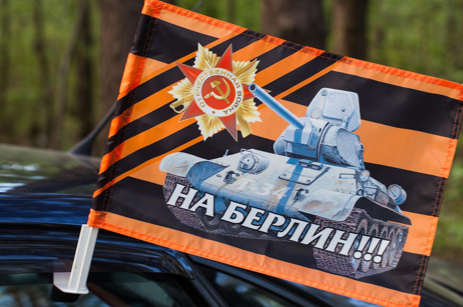 """Флаг на машину """"Танк Отечественной войны"""""""