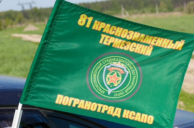Флаг на машину «Термезский отряд КСАПО»