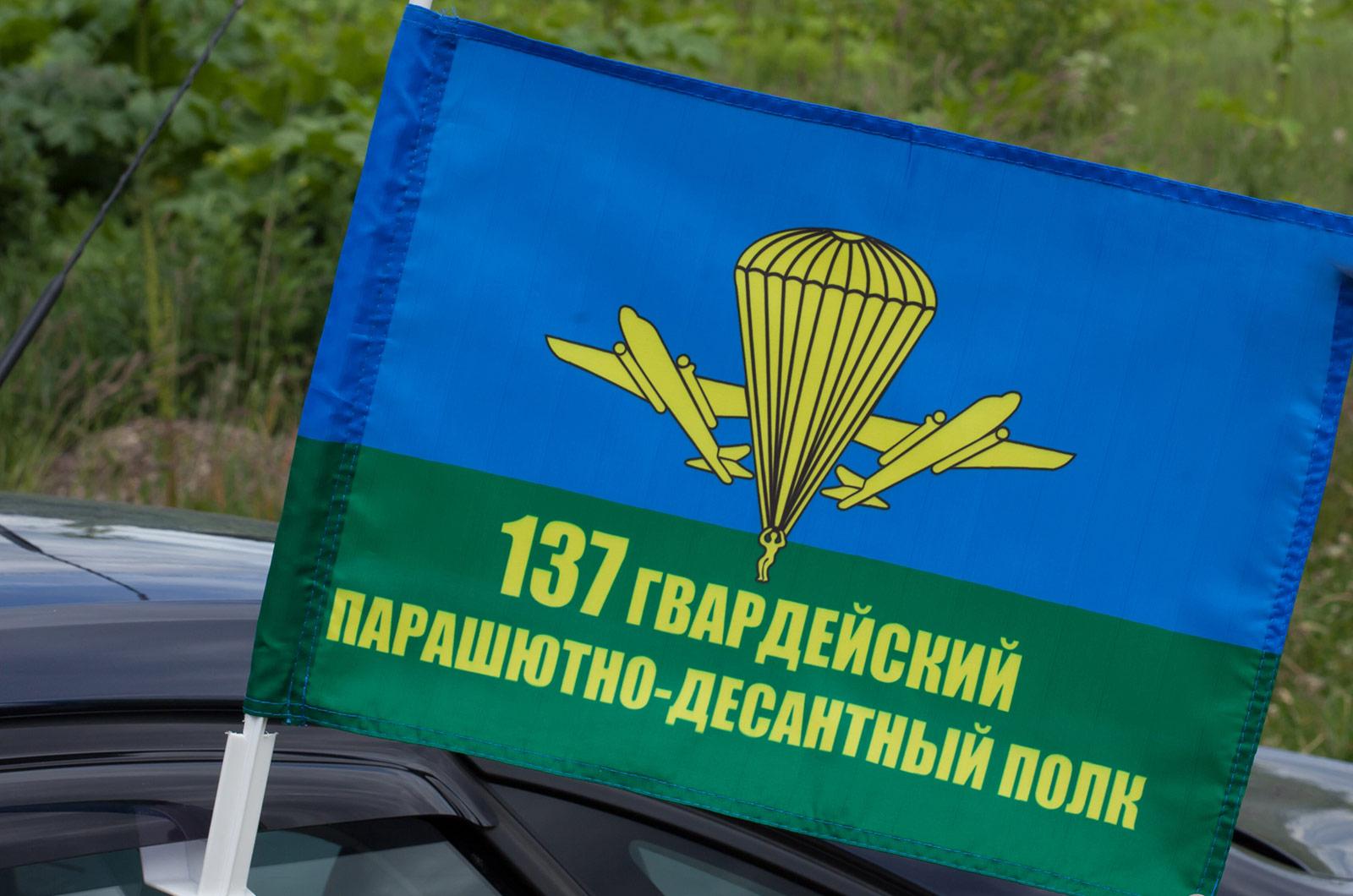 Флаг на машину с кронштейном ВДВ 137 Гвардейский парашютно-десантный полк