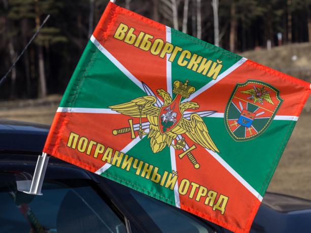 Флаг на машину «Выборгский пограничный отряд»