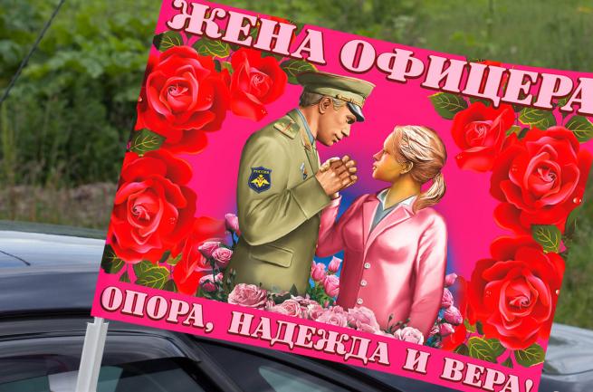 """Флаг на машину """"Жена офицера"""""""