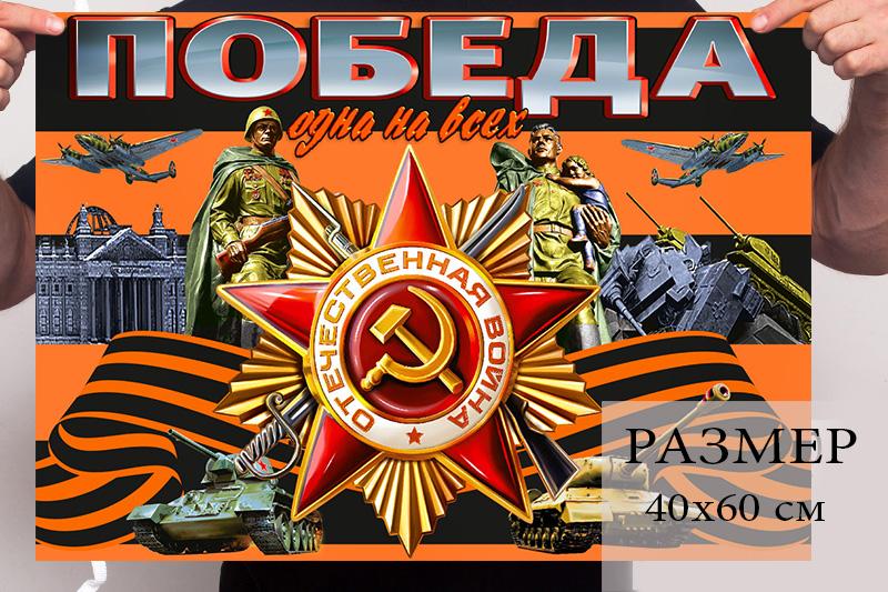 Флаг на парад 9 мая