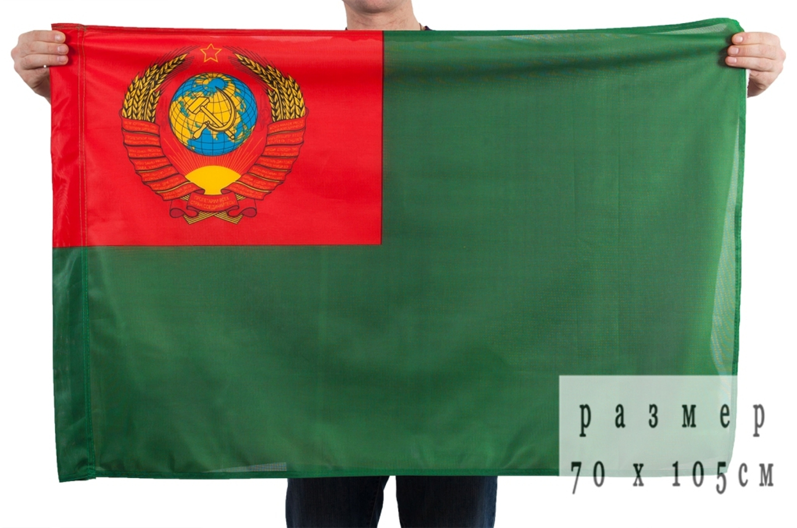 """Флаг на сетке """"ПВ КГБ СССР"""""""