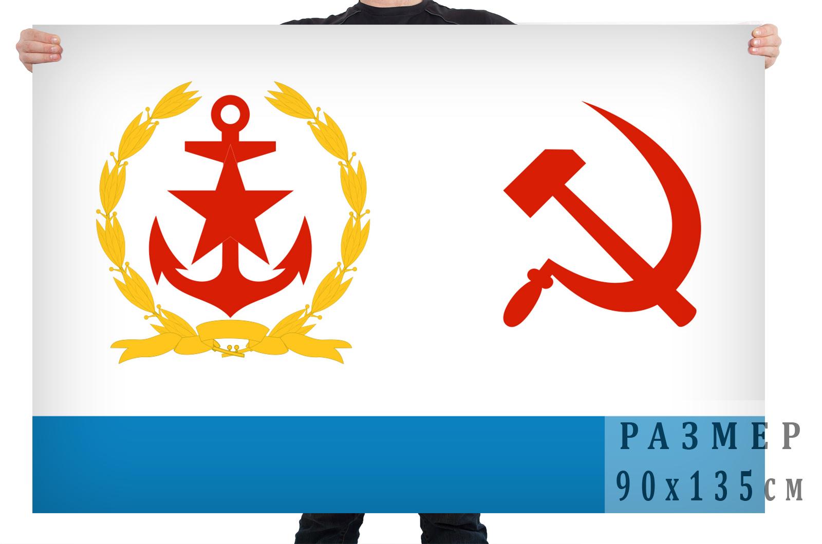 Флаг Начальника Главного штаба ВМФ СССР