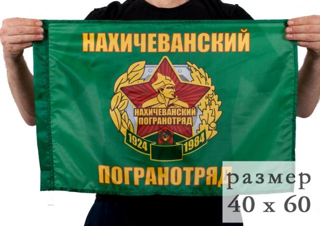 Флаг «Нахичеванский пограничный отряд» 40x60 см