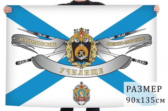 Флаг Нахимовского военно-морского училища