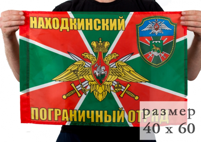 Флаг «Находкинский погранотряд» 40x60 см