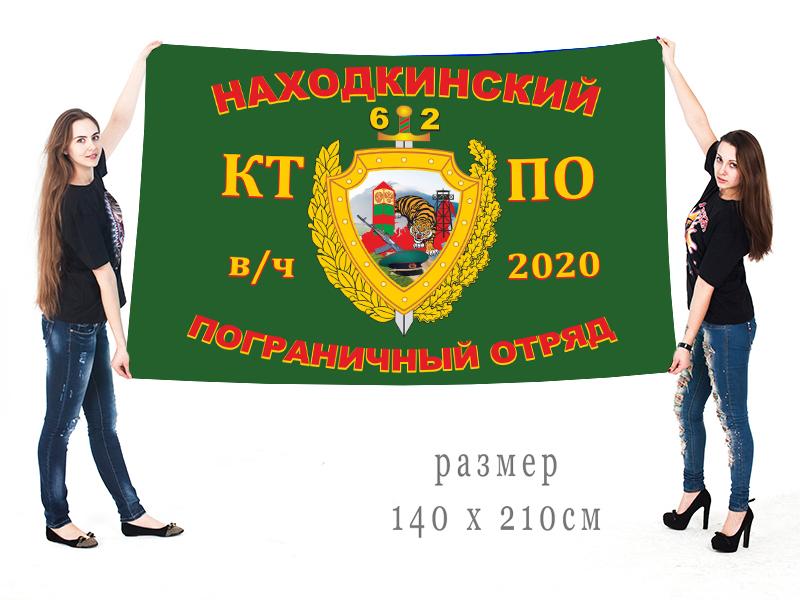 Флаг Находкинского погранотряда Тихоокеанского пограничного округа