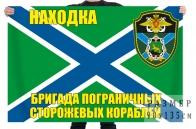 Флаг Находкинской 16 ОБрПСКР