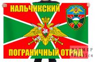 """Флаг """"Нальчикский пограничный отряд"""""""
