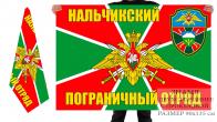 Двусторонний флаг Нальчикского Пограничного отряда с эмблемой