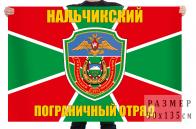 Флаг Нальчикского Пограничного отряда