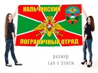 Флаг Нальчикского Погранотряда  КЗакПО