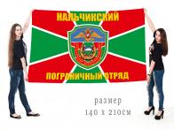Флаг Нальчикского Погранотряда