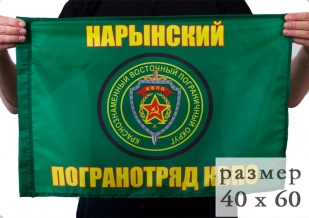 "Флаг ""Нарынский пограничый отряд"""