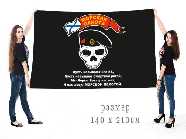 Большой флаг Нас зовут Морской пехотой