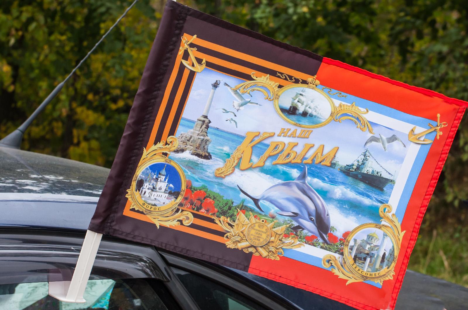 "Флаг ""Наш Крым"" на авто"