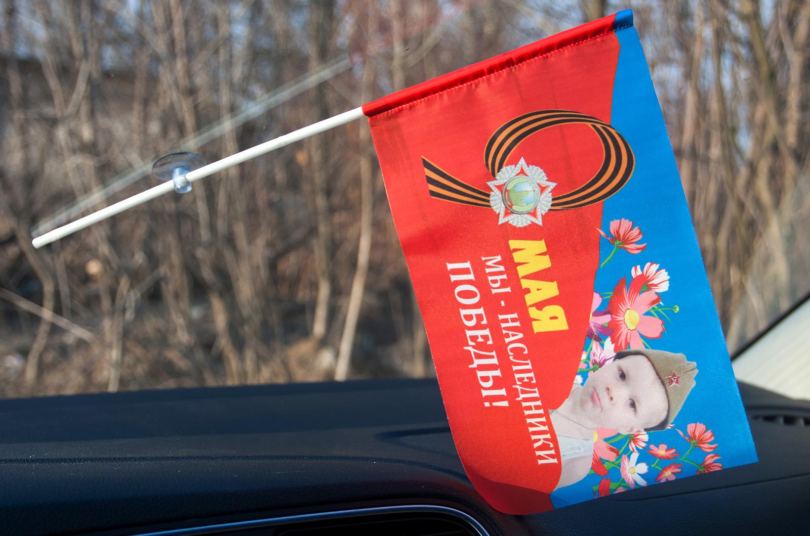 """Флаг """"Наследие Победы"""" в машину"""
