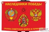 Флаг Наследники победы Группа Советских войск в Германии
