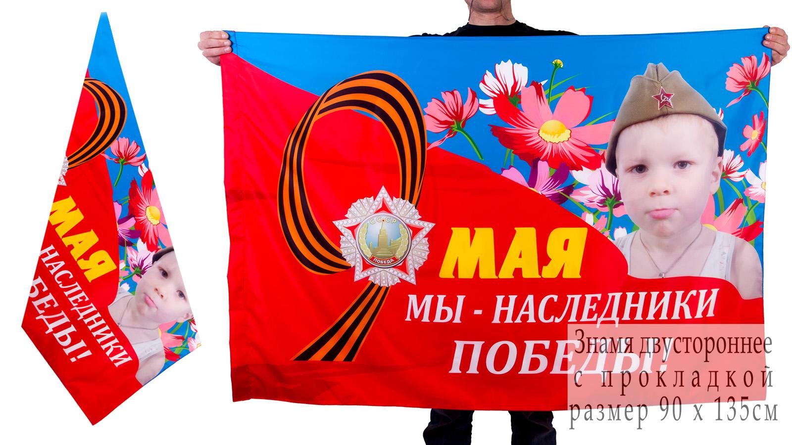 Флаги с Днем Победы – у нас самые низкие цены по Москве