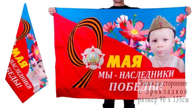 """Флаг """"Наследники Победы"""" - сувенир на 9 мая"""