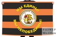 Флаг Наследники победы