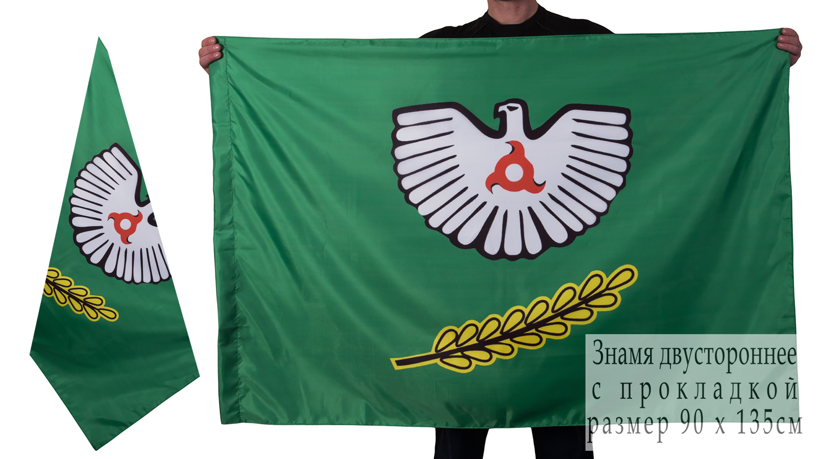 Флаг Назрани