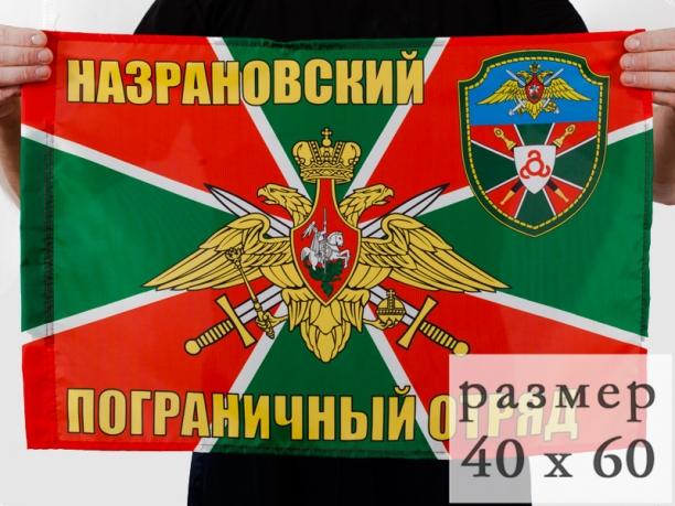 Флаг Назрановский погранотряд 40x60 см
