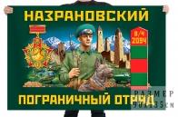 Флаг Назрановского пограничного отряда
