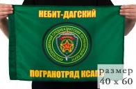 Флаг «Небит-Дагский погранотряд» 40x60 см