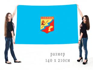 Большой флаг Некоузского района