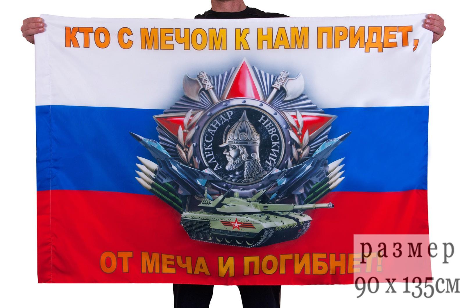 Флаг Невский