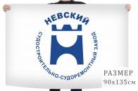 Флаг Невского судостроительно-судоремонтного завода