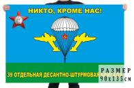 Флаг «Никто, кроме нас» 39-й отдельной десантно-штурмовой бригады ВДВ