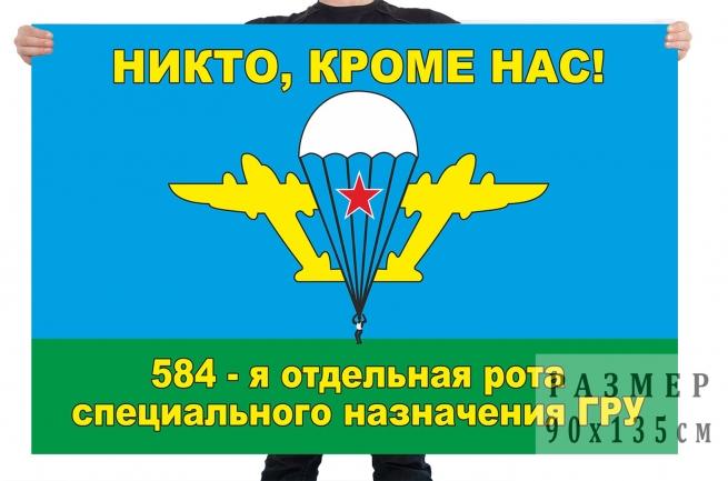 Флаг «Никто, кроме нас» 584-й отдельной роты специального назначения ГРУ