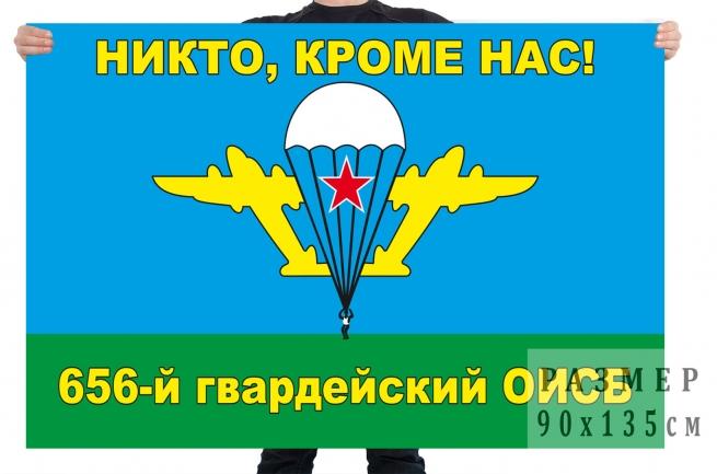 Флаг «Никто, кроме нас» 656-го гвардейского ОИСБ ВДВ