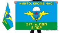 Флаг «Никто, кроме нас» 8-й роты 217 гв. ПДП ВДВ