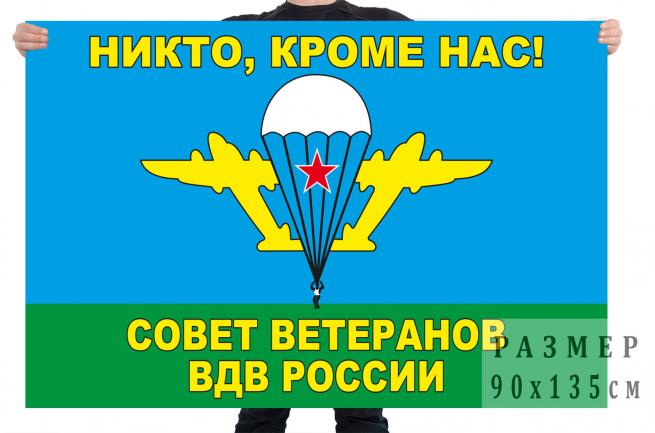 Флаг «Никто кроме нас» Совета ветеранов ВДВ России