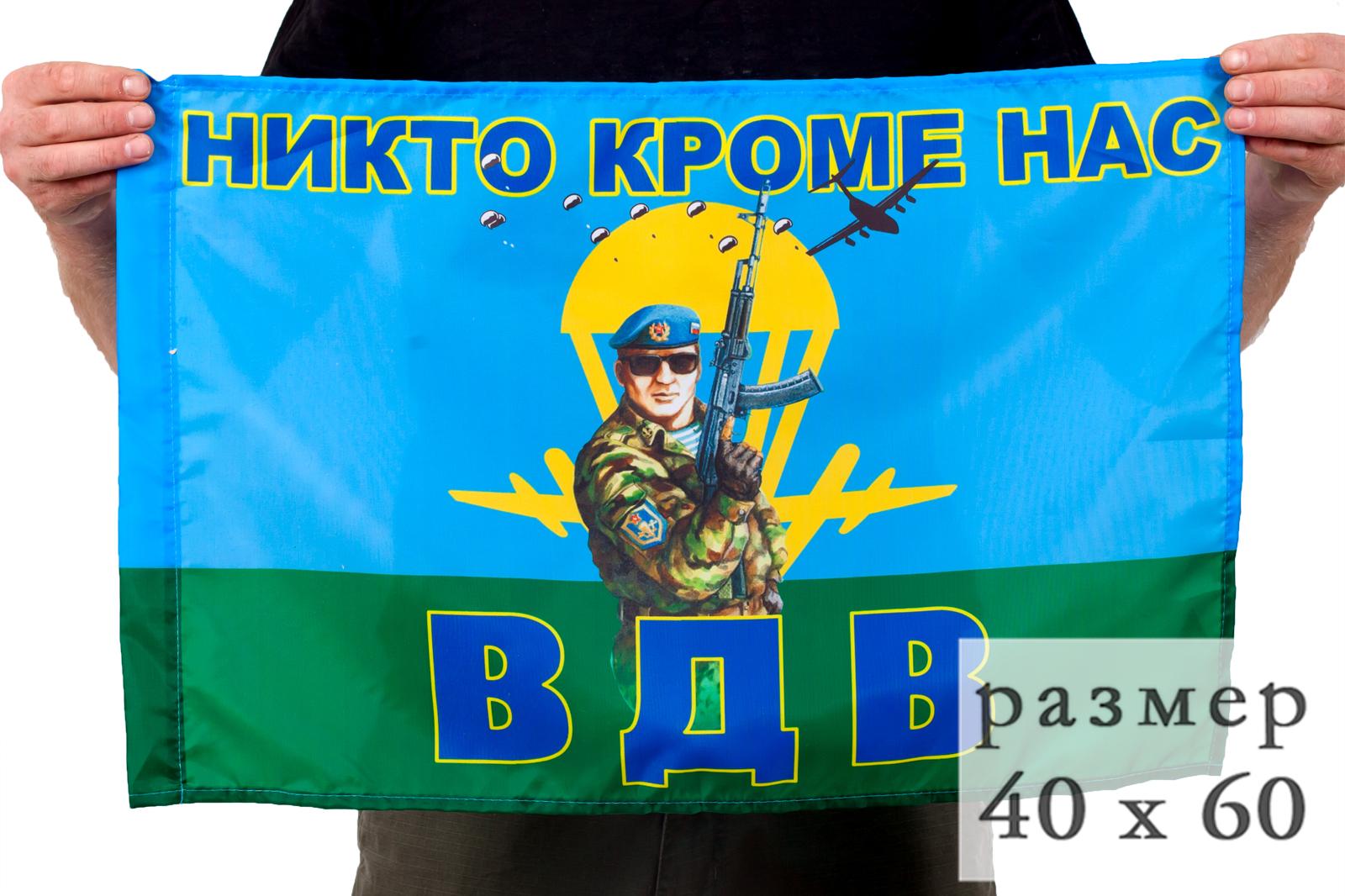 """Флаг """"Никто кроме нас. ВДВ. Десантник"""" 40x60"""
