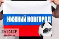 Флаг нижегородских болельщиков футбола на ЧМ-18
