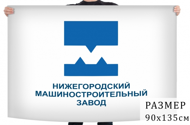 Флаг Нижегородского машиностроительного завода
