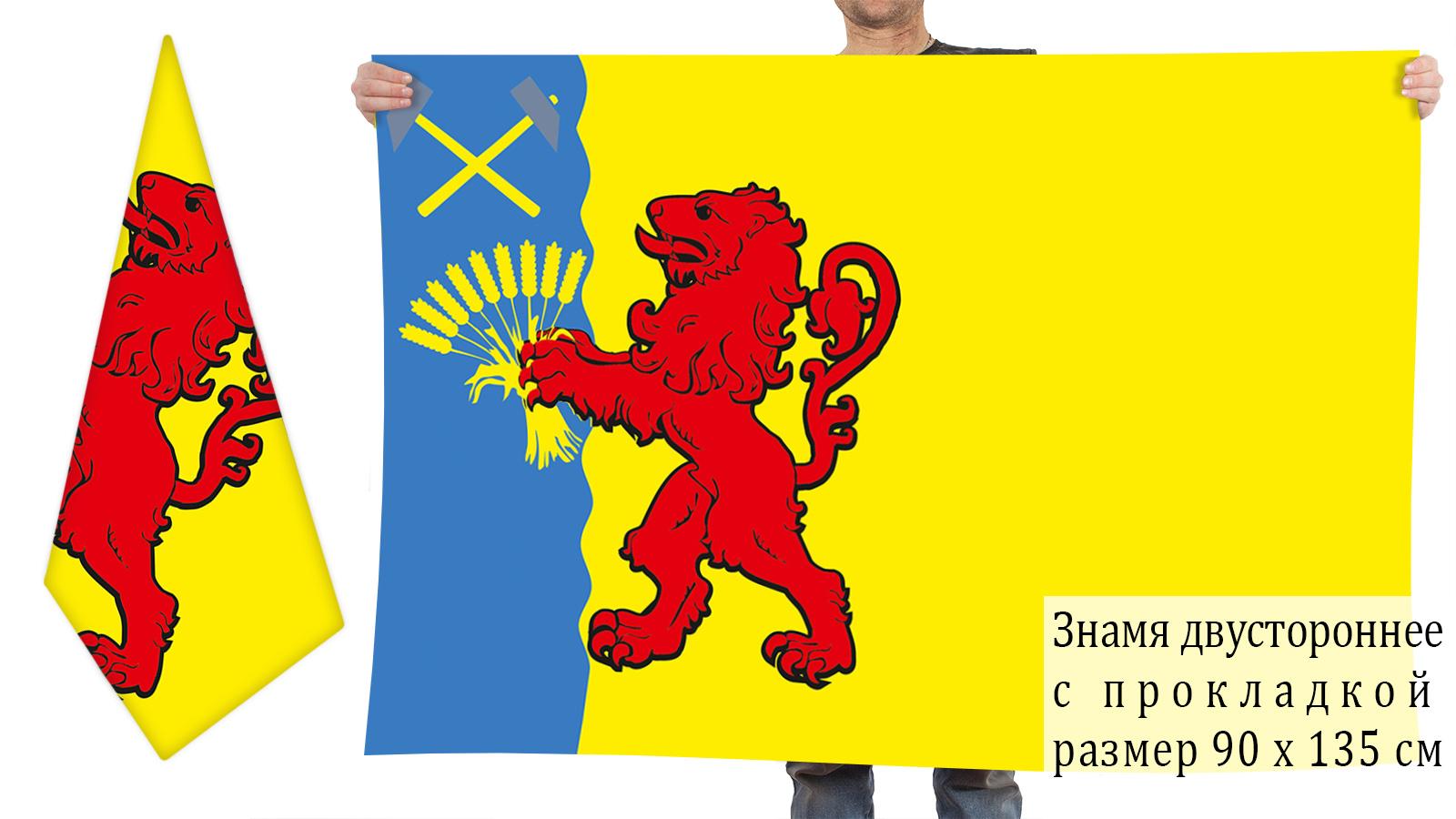 Двусторонний флаг Новокубанского района