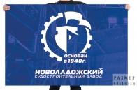 Флаг Новоладожского судостроительного завода