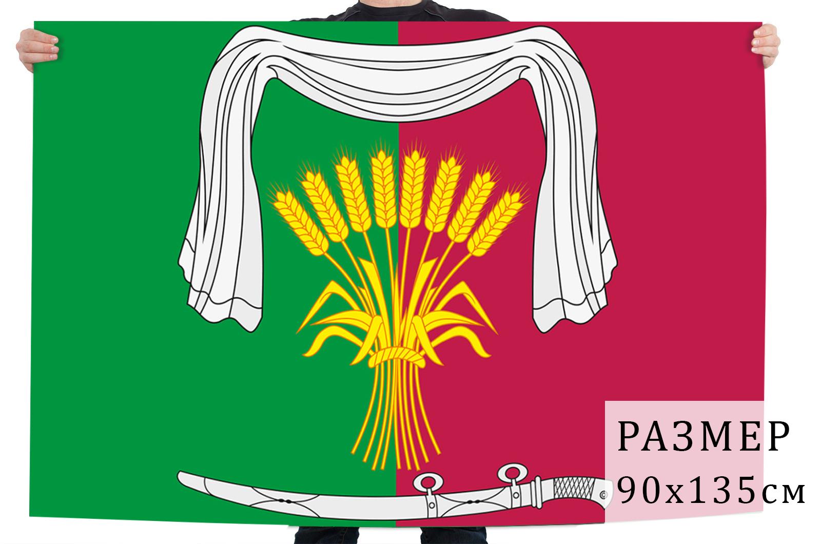 Флаг Новопокровского района